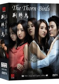 Thorn Birds Korean Tv Drama Series.