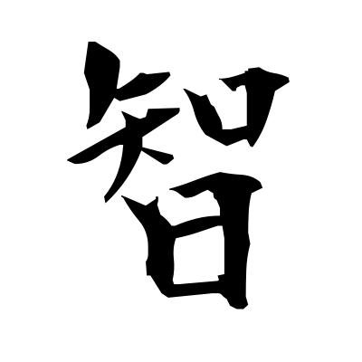 chih-kanji-çince-karakteri