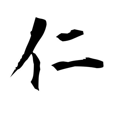 jen-kanji-çince-karakteri