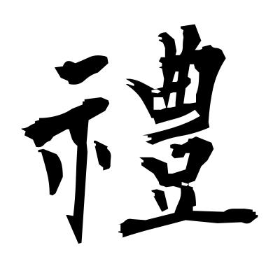 li-kanji-çince-karakteri